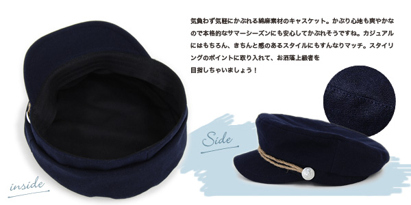 The refreshing cotton hemp casquette which real Malin can enjoy! Of a navy given to not only the anchor button of the side but also the hemp string ribbon be surprised; a cap hat! ◆ Malin cotton linen casquette recommended for ultraviolet rays UV measure