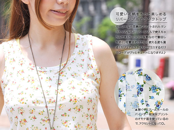 Dedicated to just one is not enough 欲バリ women's to prevent reversible floral tank pretty ♪ sided & layered code as he extends the width of the code / sleeveless / 2 WAY / inner / natural / cute / women's / General / daily / tasty ◆ プチフラワーリバーシブル tank