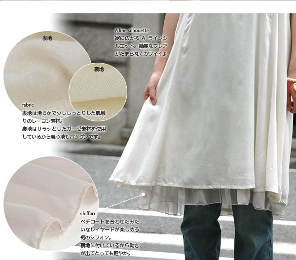 Nice tank one piece ver. comes up in the summer of the extreme popularity shirt-dress! The white blouse tunic ◆ dancing frill rayon no sleeve one piece which is the girly of the petticoat-like lei yard of the dancing chest frill and hem chiffon