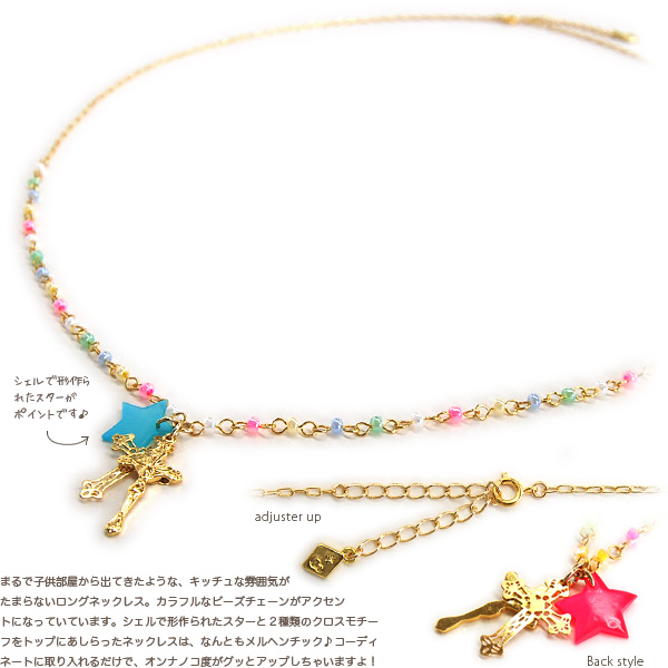 Adult gold Cross Necklace with kitsch! Stars made of shells and beads decorate the colorful adult cute accessories/Rosary/adjustable / cross / girly / fairy tale ◆ シェルスター & ダブルクロスビーズロングネックレス