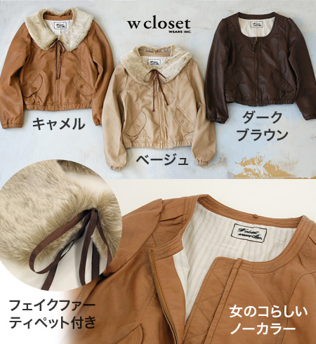 Tippet fur gorgeous fake leather blouson ♪ 合皮革 compact outer on of the 2WAY washing processing to be removable, and to become a lady coolly! / short length ◆ w closet (double closet): Fur tippet fake leather no-collar blouson with