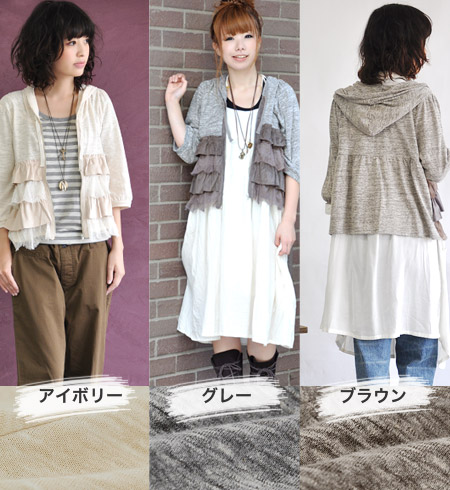 It is a quality of this year perfect score in the different fabrics collaboration of fake suede cloth and the raschel race! Light outer /7 share sleeve / incompleteness sleeve / puff sleeve / haori / Lady's / zip up ◆ zootie (zoo tea) with the natural sh