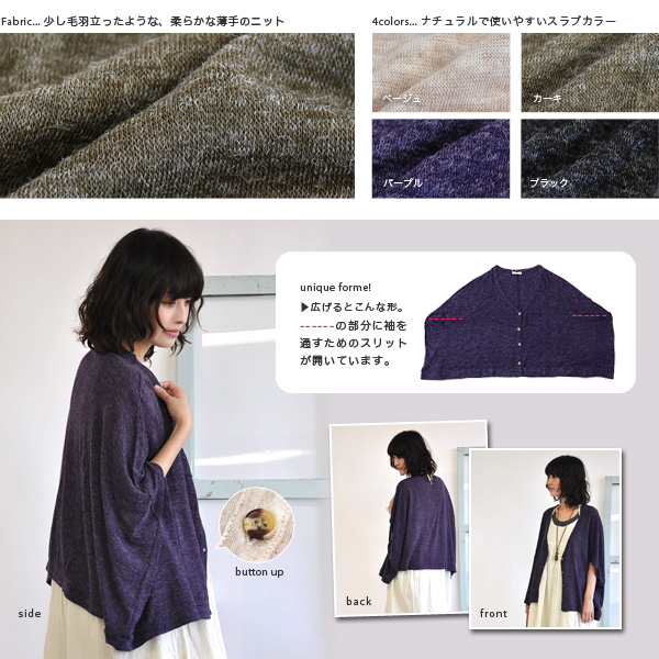 Sheer knit Cardigan a season! almost! fabric expressive feel lumps become sand gently in the sense of & ヘムアーチ ショールカーデ! And body cover & wear skinny effect excellent / ライトアウター / odd sleeves / busboy ◆ スクイズライトニットポンチョ Cardigan