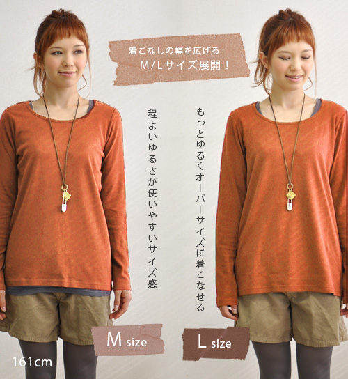 M/L. The plain long cut-and-sew of the unhurried design worn as the leading role! Ron T of & longish length that even one piece is hard to be transparent. Lady's simple ◆ zootie (zoo tea): Peach basic sloppy cut-and-sew