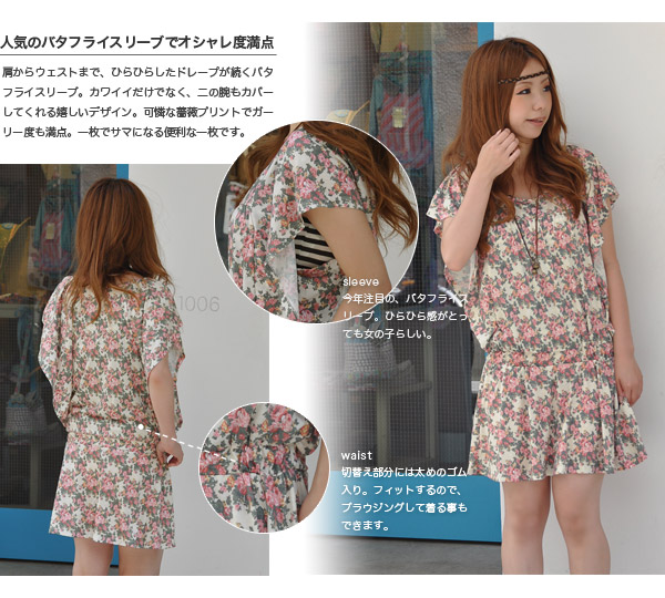 In this should be not cute no boobs ♪ effective for style-up Butterfly sleeves and large floral short sleeve カットソーチュニック! / T シャツワンピース / browsing / tasty / heart / White Bird / 7 sleeves ◆ オトメローズバタフライスリーブワン piece