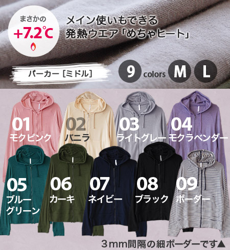 What Cape of sheer moisture heat fiber! Without tingling like knit, not slender coats also carry bulky / stretch shirt ground / long sleeve plain border pattern / insulation / unisex/men 's/women 's/pocket with ◆ Zootie ( ズーティー ): Mecha ヒートパーカー [Middle-]