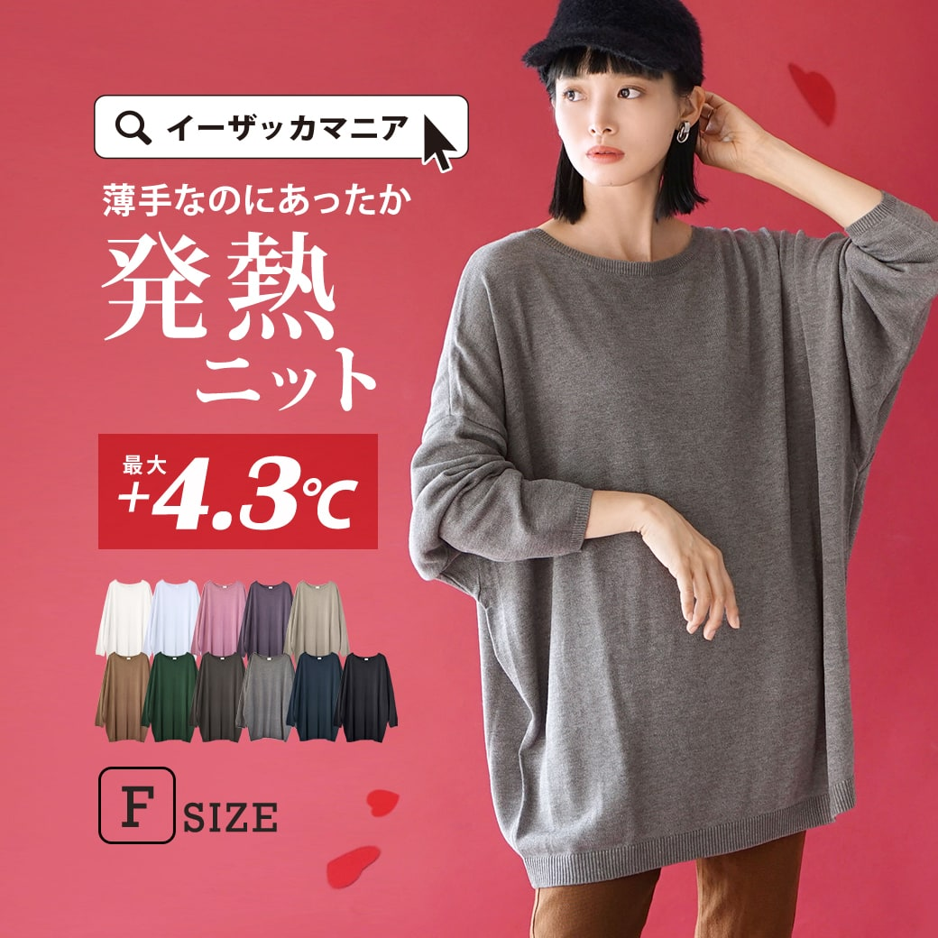 Adjustable size dress dress Lady's tops long sleeves spacious knee-length big size tunic ◆ Merrily (Merilie) not to choose a rise in knit tunic /4 .3 degrees Celsius figure as: Heat Fould Le Mans knit tunic