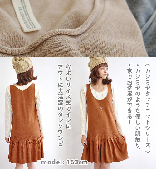 Clean slim silhouette from layered petticoat style • lowest switching to sweet ノースリーブワンピ a girly flare skirt and tank top type one piece ◆ Zootie ( ズーティー ): カシミヤタッチニットタンクワン piece