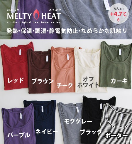 4.7 ° C rise! Also smooth out dust new moisturizing heat inner ♪ electrostatic prevention ingredients ◎ / long tall / thin/u neck / tunic / long sleeve / cold ◆ Zootie ( ズーティー ): メルティヒートラウンドネックロングカットソー