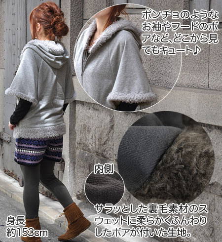 """Fluffy boa"" elements 'poncho style' ""Dolman,""Bellerive""on girls cute show is filled with suet Parker! / Short / short sleeve / back hair pile / fluffy / thin / odd sleeves / cute / trainer / Cape / coat ◆ boatrimingswettoponchop"