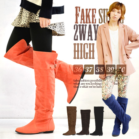 Tasty, from adventures in color! The knee high length elbow-length, rumpled gone and middle to middle-length real working over knee boots / synthetic leather and boots ◆ 2WAY faux suede knee high boots