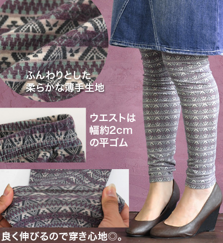 Miho! lump folklore DE Nordic a large character fullengsleggins ♪ it comfortable, elastic and presence, all a GOOD graphical print spats! And geometric patterns and 10 minutes-length / casual / accessories / footaxesally / full-length ◆ nuansnordicleggins