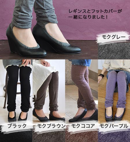 Daley's Savior! it looks neat & prevent stuffiness & cold & shorter working hours & spats shoe sore prevention grant magical! And tights sense and with SOCKS / full-length / socks with / foot cover / casual / clean up ◆ ラクラクミラクルスモーキーロングレギ