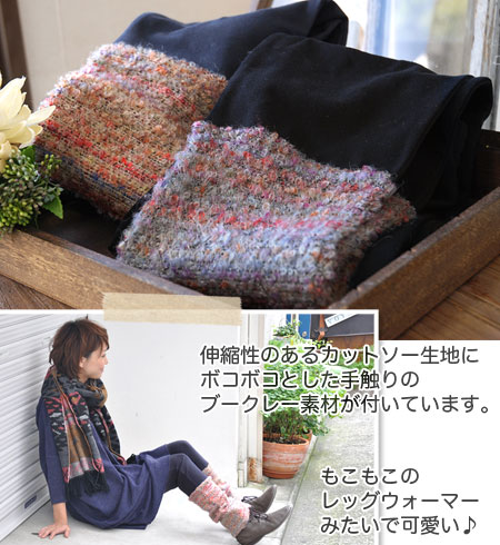 """It is colorful"", and a woolen yarn pocket is with the layered different fabrics reshuffling that I did to spats ♪ buttocks in a leg warmer like swelling ""light""! For /10 length / full-length ◆ C.L.N (sea L N): Colorful rainbow boucle"