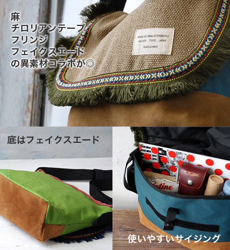 Messenger meets folklore! A light, durable different fabrics reshuffling unisex mini-shoulder bag! It is / nylon style / hemp / hemp / OUTDOOR / casual / man and woman combined use ◆ fringe Tirol messenger bag at ◎ / slant credit pochette / bias for moun