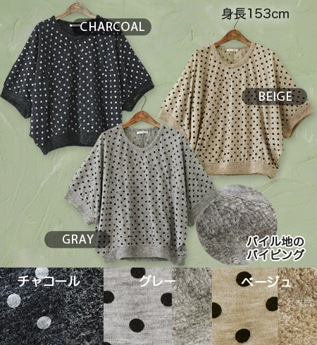 It is the finish which an expression is rich in with cloth with a feeling of reshuffling and marbled beef of a lot of sleeve pullover ♪ for dot pattern 7 that a pile accent worked for light of a neckline, the cuffs, the hem! / waterdrop pattern / みずたま pa