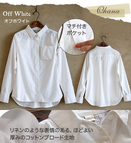 / long sleeves blouse / haori / plain fabric / white ◆ ohana (オハナ) where representative of the shirting, the 100-percent-cotton firm designs which seem to be shirt ◎ girl well using natural, simple broad material are studded with: Vintage cotton broad sh