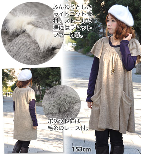 Short sleeve knit one-piece light dancer description of itemThe deformation muffler which value for money out! Flutter like boobs and spread A line & French too girly! and lined with ◆ with ラビットファーストール ドレープポッケニットワン piece