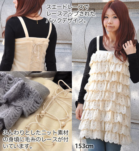 Fluffy moheyanit ruffle is just warm lace of winter ♪ interspersed dry flavor with lace-up corset style back north liebteardflirtunic! Worn as a skirt knee-length 2-WAY ◆ mermaidmoheafrirnittwan piece