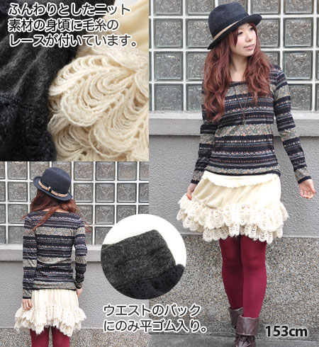"The image ""a winter mermaid!"" A comfort Japanese spaniel, the petticoat style coordinates are miniskirt ◆ mermaid mohair frill knit skirts of the recommendation with the wave-formed transformation design ♪ waist rubber which warm race tiered sk"