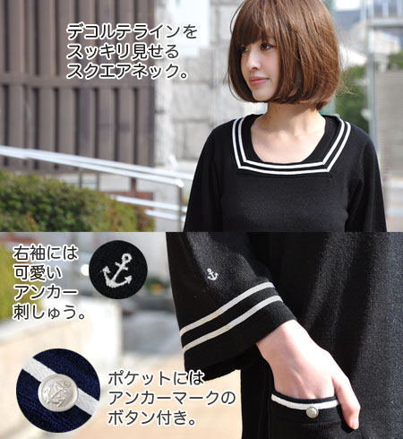 Marine style is not something only in the summer! Added whiff of preppy, now one outfit finished long-length knit tunic! mini length / odd sleeves / 8 min sleeves / / 7 sleeves ◆ closet w (double closet): serranittwan pieces
