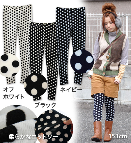It is presence of the leading role grade in large きめのみずたま pattern! It is length / long knit leggings ◆ polka dot full-length knit so leggings for pop BIG dot pattern enough length spats ♪ /10 of the thick tights sense using the warm knit cut-and-sew mate