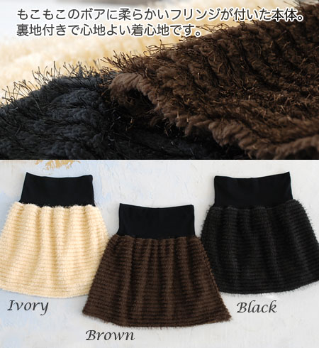 A feeling of cloth that boa skirt ◎ different fabrics MIX のもこもこが of the silhouette is mysterious clearly which does not wear extra clothes! It is wearing freedom / ティアード style / shortstop length / miniskirt / tube top ◆ fringe boa bellyband skirt by the