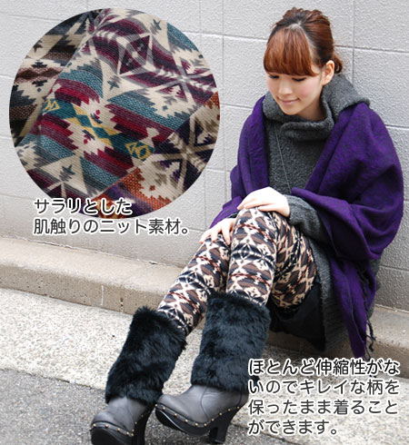 Folklore-style posts a difference from the step in prevalent now! Ten minutes length colorful knit leggings / ten minutes length ◆ Mt (M tea) that a knee is hard to appear in a silky elasticized little knit material and is easy to handle: Native pattern