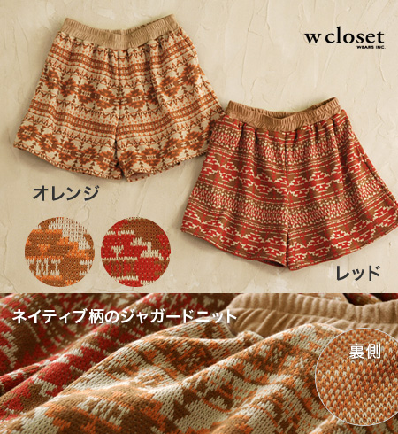 Essential fresh code! Short-length of folklore patterns knitting shorts! Outstanding presence in the bright color ♪ so-called-have silhouette culotte skirt design ◎ ◆ w closet ( ダブルクローゼット ): ネイティブジャガードニットギャザー shorts