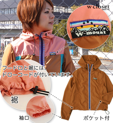 In Tyrolean tape slightly nonchalantly native sense of MIX, taffeta material hooded mountain parka / wind / Bohemian / busboy / girl/outdoor ◆ w closet ( ダブルクローゼット ) :W-mount チロリアンジップアップウィンドブレーカー