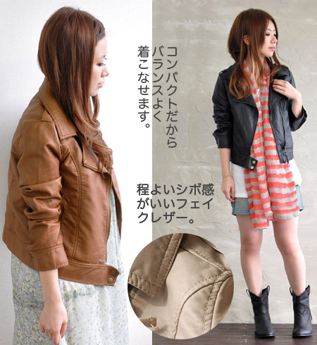 The simple item which it is pretty and wears the W riders who are strong in a hard image at the child size of the woman, and adds こなしましょ ♪ moderate Cutch re-feeling to coordinates! The 合皮 jacket ◆ Chelsea double riders jacket whom it is easy to treat