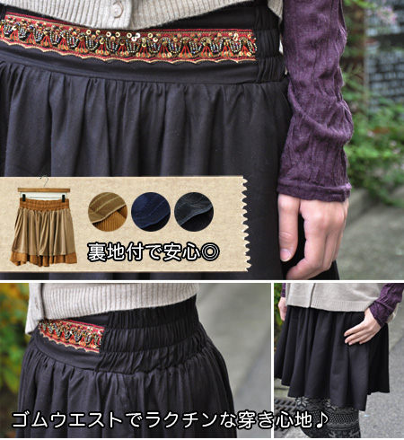 Glitz-free belt! Flared skirt embroidered with ethnic beaded waist line! ベアトップキャミソール wind and high-waisted dress is recommended! And ◆ waist beads embroidery folklore / rayon and lined with a circular skirt