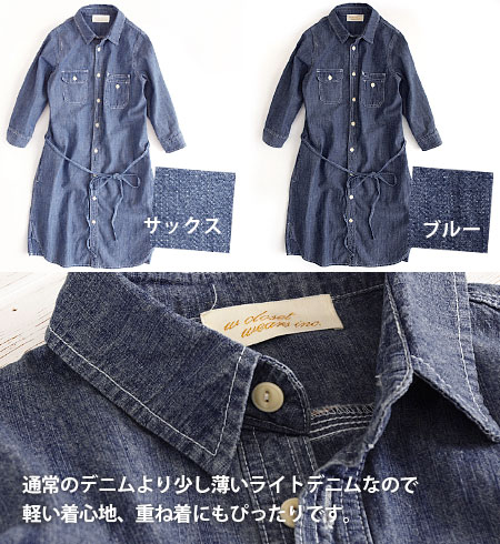 A string is belonging to a waist knee lower length long shirt dress ◎ of the simple denim cloth which added a feeling of work inside; to delicateness for ◎ / three-quarter sleeves /7 sleeve / Lady's / knee length / knee-length ◆ w closet (double closet):