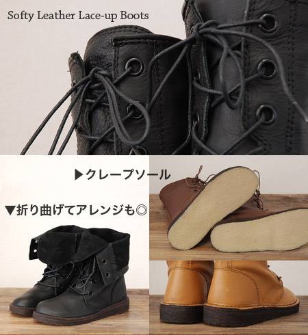 No need to train so soft cowhide leather lace-up boots! Wrap text to look into the back side of the suede and rough shod recommended! Tirelessly in the crepe sole is resilient and stitch down / pettanko pettanko shoe ◆ ソフティーレザーレースアップ boots