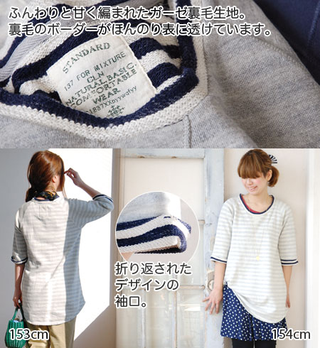 Mysterious island しま柄 floats on the surface • border more than simple, this exquisite patterns of solid more than unique, new! / 7-Sleeves Ron Tee / sewn / belted / gauze back hair ◆ C.L.N( シーエルエヌ ): ボーダーパイルスウェット seven-sleeve ラグランチュニック