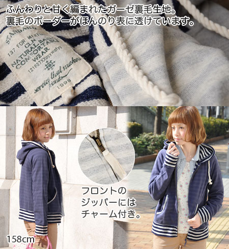 Plain enough! Strange stripes floats to the surface! Toggle hem & sleeves mouth sharp and distinctive design. Rope cord hood also stylish!. long sleeves and front zip / busboy / gauze back hair ◆ C.L.N(sea Ellen): border pailswettoragramparker