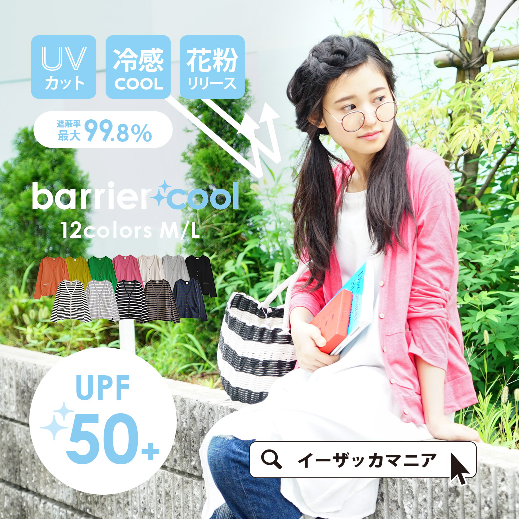 Cardigan UV up to 99% cut! Cardigan m/l ladies tops outer UV Cardigan coat UV protection Tan measures 100% cotton sheer sensation solid autumn UV ◆ zootie (SETI): UV breaching cotton Cardigan