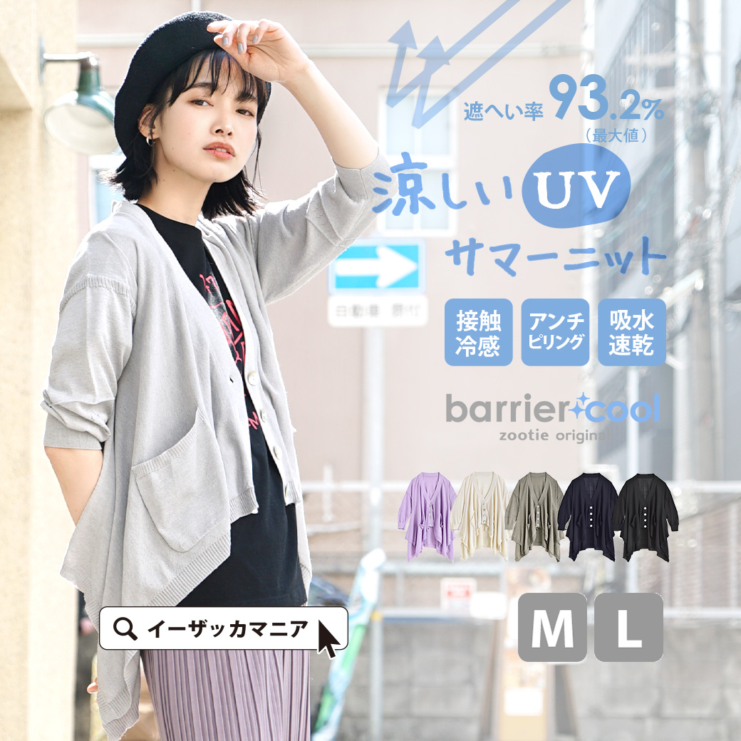 UV takes measures by M L heteromorphic drape design smartly! UV cardigan ◆ zootie (zoo tea) where a lady's outer haori unhurried sunburn measures long cardigan is cool: Barrier cool summer knit UV cut cardigan