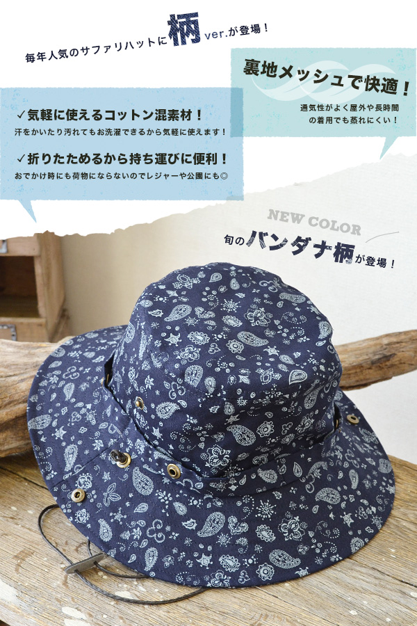 A pattern variation-rich adventure hat! Fashion ultraviolet rays measures bandana handle handle summer hat hat UV measures hat ultraviolet rays UV casual clothes ◆ 2WAY safari hat [pattern] that ◎ cotton 100% cotton sunburn measures are cute in a saliva
