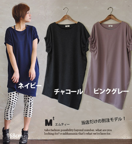 Another original note only shop! Popular, is that アシメワンピ spring punch made of stretch material specifications! Good slip lining / plain / short sleeve / Dolman sleeve / boatneck ◆ Mt ( MT ): ドルマンパフスリーブアシンメトリーポンチワン piece