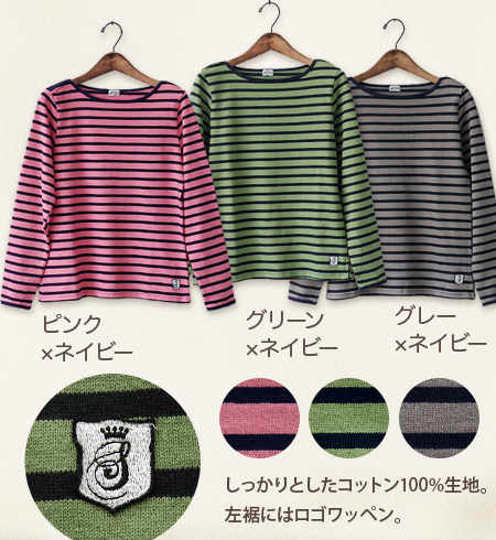 Colorful color scheme also borders t-shirt Basque equipped! Casual and sporty touch is made in Japan Ron Tee / / fresh / logo patch with ◆ Saintete ( サンテテ ): 16 / = tenjiku ボーダートリミングボートネックカットソー [long sleeve]