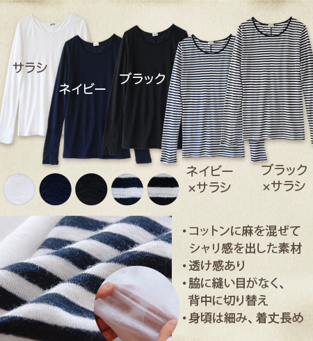 I use the refreshing cotton cloth which I mix hemp, and gave crispness. It is very thin, and translucency is plentiful! Ron Tee where is good to a summer inner! / horizontal stripes / plain fabric /fs3gm ◆ Saintete (sun Tete): Cotton Lamy fraise cut-and-