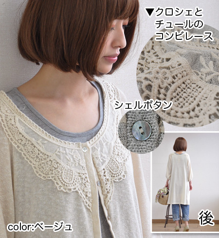 Cape and knee-length Cardigan dress, which can be used! natural key hook / sleeves and puff sleeve lace adorn the neckline and three-quarter sleeves and 7-knit elbow-length / ライトアウター ◆ アプリコットレースニットカーディガンワン piece