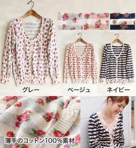 Was one seasonal marine border pattern and small floral pattern on pattern Cardigan! In the spring and summer fit lightnet material. 100% cotton net Sau is ideal for cooling measures Cape! / Long sleeves / light alter ◆ cranberryflowerbordercotten knit C