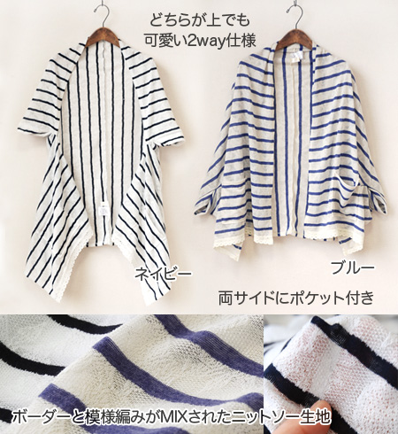 Best girly stripes watermark such as race! Knitted long seasons OK light alter / coat / Cardigan pocket, neat chateau with / watermark ◆ racier border multi top 2WAY nit saw Cardigan