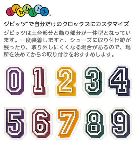 要哪个号码?能选喜欢的数字!在看似自己的钟表在数字型立体二Bits进行自定义!钟表凉鞋配饰/数字/号码/队员编号/高等专门学校号码◆crocs(钟表)jibbitz college number