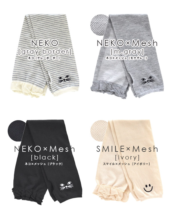 Cat embroidery ♪ UV gloves car drive hand bag UV finger hole suncover ladies apparel accessories gloves UV cut running sports gadgets summer stylish ◆ zootie (SETI): favorite UV arm