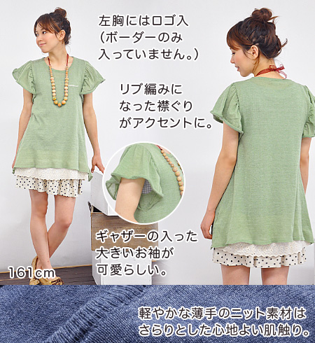 The refreshing light knit cut-and-sew which creates a quality of child of the woman well. If a short-sleeved flare sleeve and A-line silhouette are combined, I am so stylish and am easy to use it! It is a knit so tunic in a moderate feeling of Hilary, th