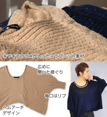 The so-called deformation nit so spiffy leader! Knit even nice but luxury too! Side show a strong adult female ♪ casually shimmer Kira! and sheer glitter material containing ◆ lameslabnithemarchwaydpur over