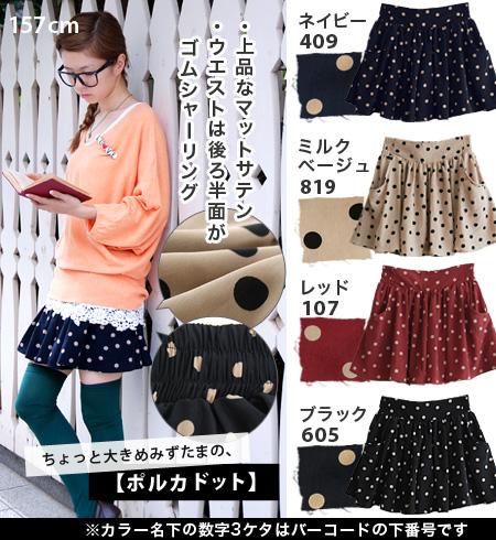 Polka dots, mini-dots, your which? Kimaru too high-waisted all-season classic polka dot mini skirt / みずたま dates / Kodama in jade ◆ Zootie ( ズーティー ): ドルチェドットマットサテン circular skirt